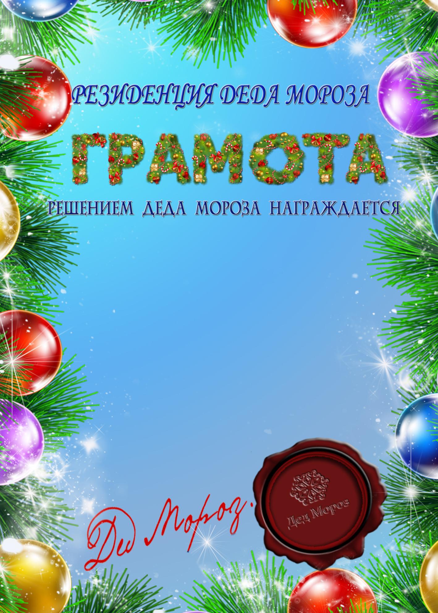 Новогодние поздравление в грамоте