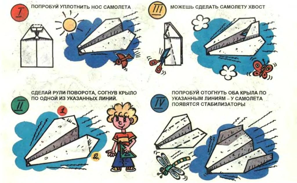 Как сделать долго летающий самолётик из бумаги 472